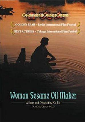 Женщина с озера благоухающих душ