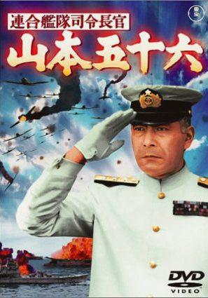 Адмирал Ямамото